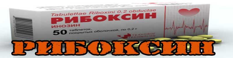 Рибоксин(инозин) в бодибилдинге