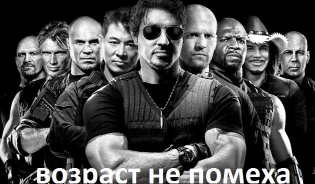 """плакат к фильму """"Неудержимые"""""""