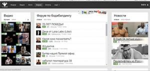 скриншот сайта rusbody.com