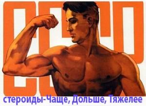 Плакат Тренировки на стероидах.