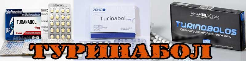 Туринабол, Туранабол