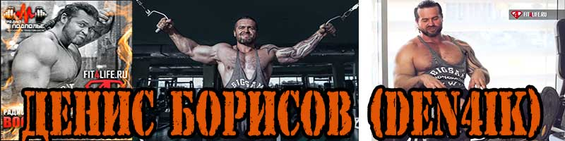 Денис Борисов бодибилдер и блогер